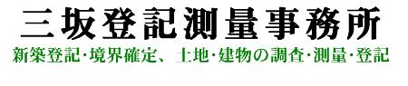 三坂登記測量事務所/行政書士三坂法務事務所