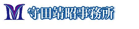 土地家屋調査士守田靖昭事務所