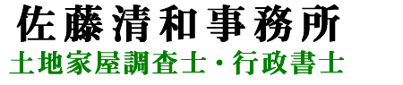佐藤清和土地家屋調査士・行政書士事務所