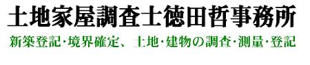 土地家屋調査士徳田哲事務所